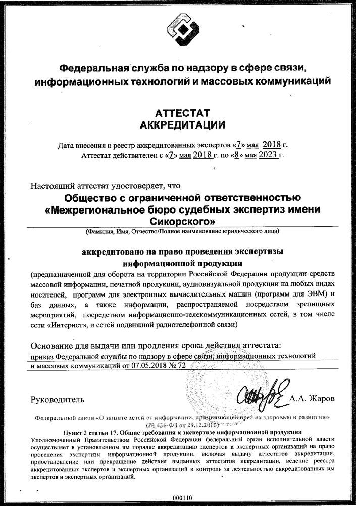 куда платить госпошлину за регистрацию ооо в москве