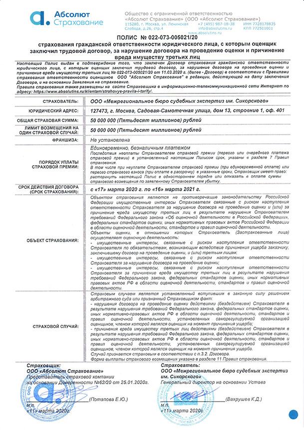 отчет об оценке ущерба pdf